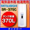【全商品 ポイント最大 17倍】電気温水器 三菱 SR-375C 給湯専用タイプ マイコンレス 標準圧力型 [♪〒∀■]