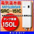 【全商品 ポイント最大 19倍】電気温水器 三菱 SRC-151C 給湯専用タイプ マイコンレス 標準圧力型 [♪∀■]