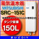【全商品 ポイント最大 22倍】電気温水器 三菱 SRC-151C 給湯専用タイプ マイコンレス 標準圧力型 [♪∀■]