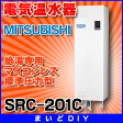 【ポイント最大 19倍】電気温水器 三菱 SRC-201C 給湯専用タイプ マイコンレス 標準圧力型 [♪●]