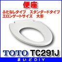 【全商品 ポイント最大 16倍】普通便座 TOTO TC291J ふたなしタイプ スタンダードタイプ エロンゲートサイズ 大形 [■]