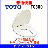 【全商品 ポイント最大 16倍】普通便座 TOTO TC300 ソフト閉止付き レギュラーサイズ 普通 [■]