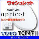楽天まいどDIY【ポイント最大 20倍】ウォシュレット TOTO TCF4711 アプリコット F1 [■]
