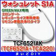 【全商品 ポイント最大 16倍】TOTO ウォシュレット S1A TCF6521AK (TCF6521A+TCA220) エロンゲート・レギュラーサイズ兼用便座 リモコン便器洗浄付タイプ (GREEN MAX専用)[〒■]