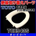 【ポイント最大 16倍】便座取り替えパーツ TOTO TCH943S 普通便座・ソフト閉止付き用便座 [■]