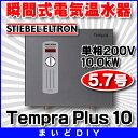 【最安値挑戦中!最大17倍】電気温水器 日本スティーベル 【Tempra Plus 10】 瞬間式電気温水器 単相200V 10.0kW 5.7号