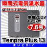 【全商品 ポイント最大 17倍】電気温水器 日本スティーベル 【Tempra Plus 13】 瞬間式電気温水器 単相200V 13.3kW 7.6号【02P01Oct16】