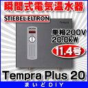【最安値挑戦中!最大17倍】電気温水器 日本スティーベル 【Tempra Plus 20】 瞬間式電気温水器 単相200V 20.0kW 11.4号