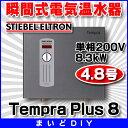 【最安値挑戦中!最大24倍】電気温水器 日本スティーベル 【Tempra Plus 8】 瞬間式電気温水器 単相200V 8.3kW 4.8号 ♪
