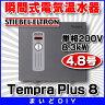 【全商品 ポイント最大 17倍】電気温水器 日本スティーベル 【Tempra Plus 8】 瞬間式電気温水器 単相200V 8.3kW 4.8号【02P01Oct16】