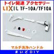 【ポイント最大 16倍】マルチ洗浄ハンドル INAX TF-10A/TF10A [☆★□]【当日発送可】
