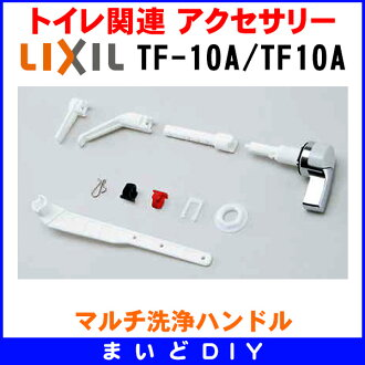 Multi cleaning handle INAX TF-10A/TF10A