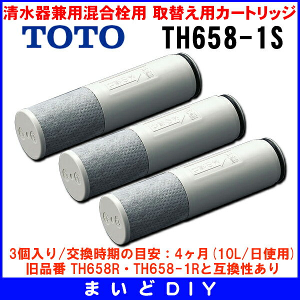 Replacement cartridge TOTO TH658-1S 3 PCs