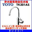 【最安値挑戦中!最大17倍】浄水器専用自在水栓 TOTO TK301AS キッチン用水栓金具 ビルトイン形 [■]
