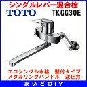 【最安値挑戦中!最大17倍】キッチン水栓 TOTO TKGG30E シングルレバー混合栓 壁付タイプ [☆]