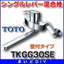 【ポイント最大 16倍】キッチン水栓 TOTO TKGG30SE シングルレバー混合栓 壁付タイプ [☆]