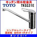 【ポイント最大 16倍】キッチン水栓 TOTO TKGG31E シングルレバー混合栓 台付き1穴タイプ [☆【当日発送可】]