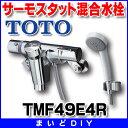 【全商品 ポイント最大 16倍】水栓金具 TOTO TMF49E4R 自閉式壁付サーモスタット混合水栓 オートストップシャワー金具(自閉式) [☆]
