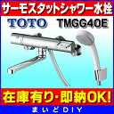 Tmgg40e-img3