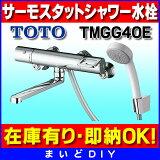 【最安値挑戦中!SPU他7倍〜】シャワー水栓 TOTO TMGG40E サーモスタッドシャワー水栓(壁付きタイプ)[☆]