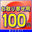 楽天まいどDIY【最安値挑戦中!最大24倍】お取り寄せ確定済みの方のみ 100円