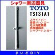 【ポイント最大 16倍】スライドバー TOTO TS131A1 700mm [☆5【あす楽関東】]
