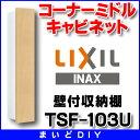 【全商品 ポイント最大 19倍】壁付収納棚 INAX TSF-103U コーナーミドルキャビネット [★]