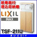 【全商品 ポイント最大 26倍】埋込収納棚 INAX TSF-211U 紙巻器付 [★]【02P03Dec16】