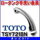 【全商品 ポイント最大 17倍】トイレまわり取り替えパーツ TOTO TSY721BN ロータンク手洗い金具 [■]