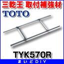 【最安値挑戦中!最大24倍】■ TOTO 【TYK570R】...