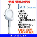 【最安値挑戦中!SPU他7倍〜】小便器 Janis ジャニス工業 【U120BW1+TU120BW1+NU1+NT7ABW1(4)】  壁掛小便器 [♪▲]
