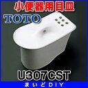 【ポイント最大 16倍】トイレまわり取り替えパーツ TOTO U307CST 小便器用目皿 [■]