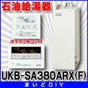 【最安値挑戦中!最大17倍】石油給湯器 コロナ UKB-SA380ARX(F)+排気筒トップセット(UIB-NS2) 屋内設置型 強制排気 ボイスリモコン付[♪∀■]