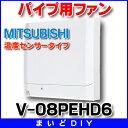 【緊急!ポイント最大 22倍】三菱 パイプ用ファン V-08PEHD6 居室・洗面所用 湿度センサータイプ [$]