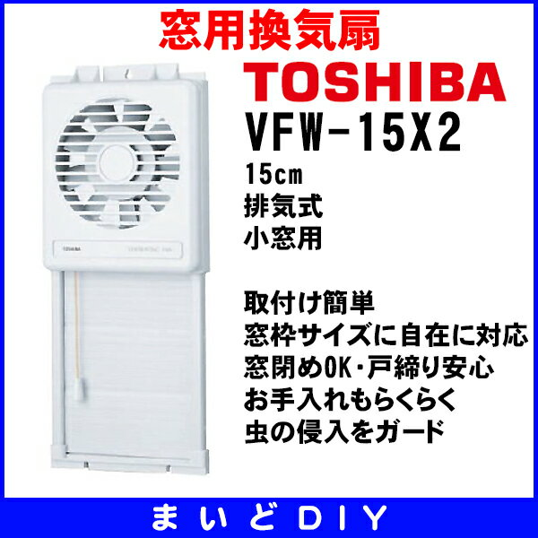 For a window exhaust fan Toshiba ▼ VFW-15X2 15 cm for small window exhaust type