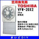 【最安値挑戦中!最大22倍】 VFW-20X2 窓用換気扇 東芝 20cm 排気式 ☆