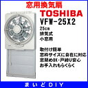 【最安値挑戦中!最大23倍】 VFW-25X2 窓用換気扇 東芝 25cm 排気式 ☆