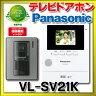 【ポイント最大 16倍】インターホン パナソニック VL-SV21K テレビドアホン 1-2タイプ 電源コード式 [■]
