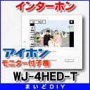 【最安値挑戦中!最大17倍】インターホン アイホン WJ-4HED-T モニター付子機 [∽]