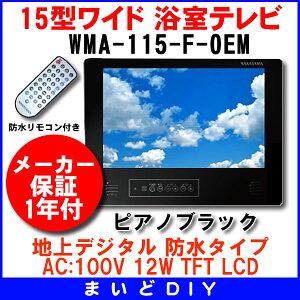 WMA-115-FOEM品