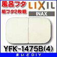 【全商品 ポイント最大 26倍】風呂フタ INAX YFK-1475B(4) 組フタ 2枚組 [□]【02P03Dec16】