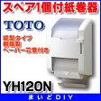 【ポイント最大 26倍】トイレ関連 TOTO YH120N スペア1個付紙巻器 縦型タイプ 樹脂製 ペーパー芯受付き ホワイト [〒■]【02P27May16】