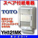 【全商品 ポイント最大 16倍】トイレ関連 TOTO YH121MK スペア付紙巻器 縦型タイプ (スペア1個) ステンレスタイプ かぎ付き [■]
