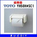 【全商品 ポイント最大 26倍】トイレ関連 TOTO YH50H#SC1 紙巻器 [〒■]