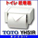 楽天まいどDIY【最安値挑戦中!最大33倍】紙巻器 TOTO YH51R トイレ アクセサリー スタンダードシリーズ [■]