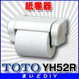ショッピングTOTO 【ポイント最大 26倍】トイレ関連 TOTO YH52R 樹脂系 紙巻器 [■]【02P27May16】
