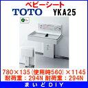 【全商品 ポイント最大 26倍】TOTO ベビーシート・樹脂・ホワイト【YKA25】 [〒■]【02P03Dec16】