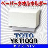 【全商品 ポイント最大 16倍】樹脂製ペーパータオルホルダー TOTO YKT100R パブリック用アクセサリー [■]