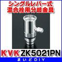 【全品2倍!最大26倍】混合栓 KVK ZK5021PN 流し台用シングルレバー式混合栓用分岐金具
