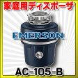 【全商品 ポイント最大 16倍】EMERSON(エマソン) ISE・家庭用ディスポーザ(AC-105-Aの後継機種) 【AC-105-B】 キッチンディスポーザー